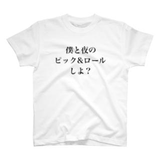 ピック&ロールしよ? T-shirts