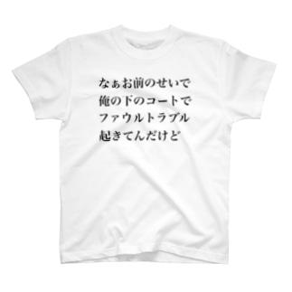 ファウルトラブル T-shirts