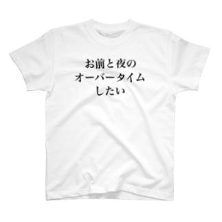 オーバータイム T-shirts
