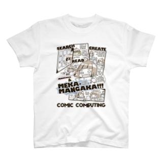 マンガ家&メカマンガ家 T-shirts