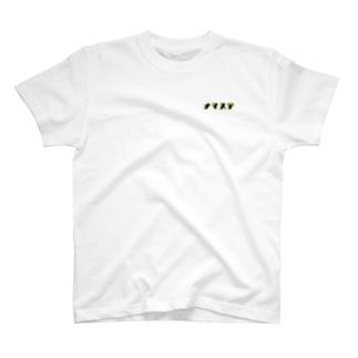 ご挨拶その2 T-shirts