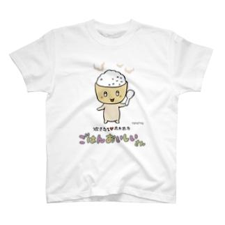 ごはんおいしいさん T-shirts