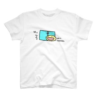 まどをしめましょう T-shirts
