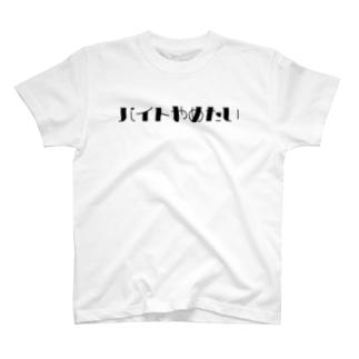 バイトやめたい 黒 T-shirts