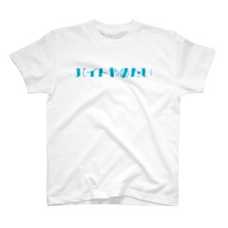バイトやめたいTシャツ T-shirts