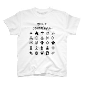 世界って、転げるほどおもしれー T-shirts
