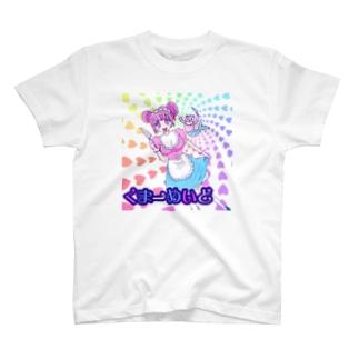 カラフルくまーめいど T-shirts