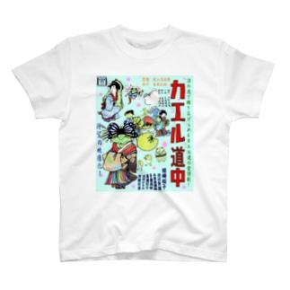 カエル道中 映画ポスター風 T-shirts