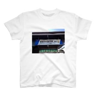 おもちゃのまち駅 T-shirts