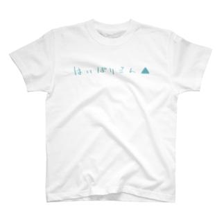 はいぽりごんなアイテム△ T-shirts
