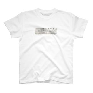 これが現実 T-shirts