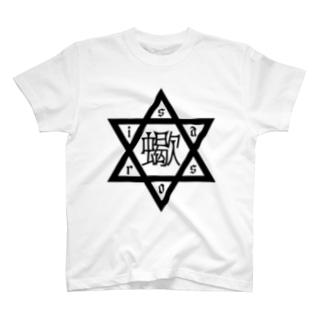 六芒星蠍 BLACK 中華風 T-shirts