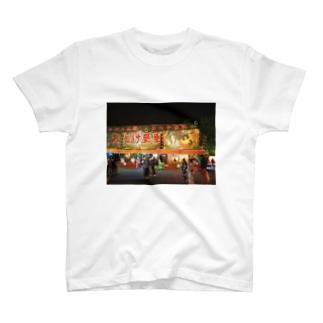 夜の店 T-shirts