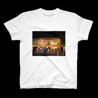 10year1yearの夜の店 T-shirts