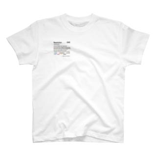 もう一度将来の夢を思い出す Tシャツ T-shirts