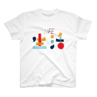 生活の色 T-shirts
