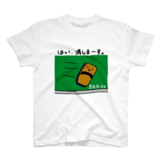 黒板消し先生 T-shirts