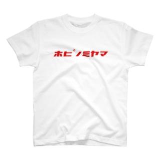 ホピノミヤマ T-shirts