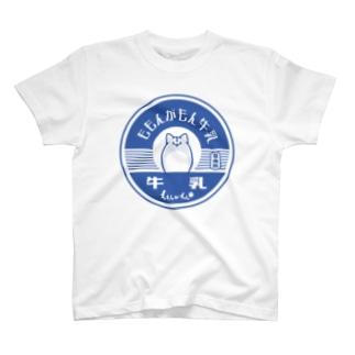 ももんがもん牛乳 T-shirts