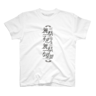 kotaの無駄無駄 T-shirts