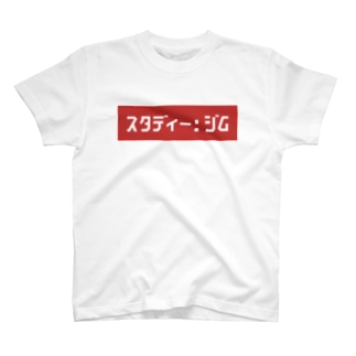 スタディージム T-shirts