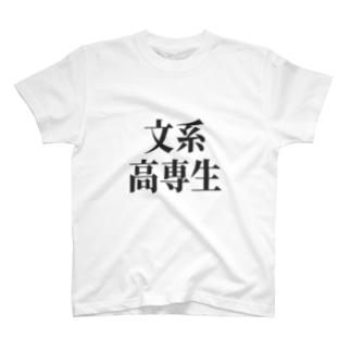 文系高専生 T-shirts