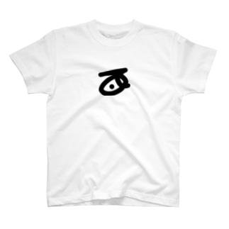 coppepan_brothersのGreatful君とぐれーぷふるーつ同盟国 T-shirts