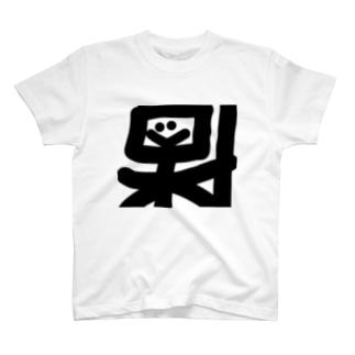 ホーチミン市の保安官さんはネ! T-shirts