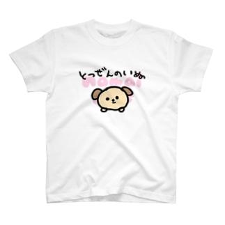 とつぜんのいぬ T-shirts