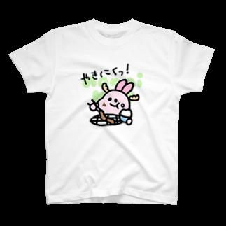なまいキッズのやきにくっ! Tシャツ