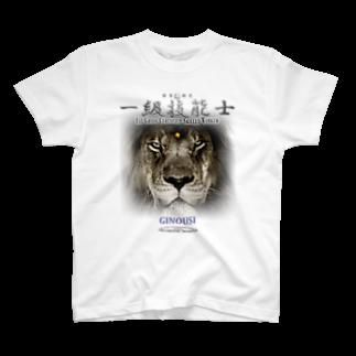ぎのうし群の一級技能士(ライオンの賢者の目) 002 T-shirts