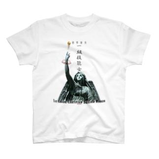 一級技能士(技の天使からのプレゼント) 003 T-shirts