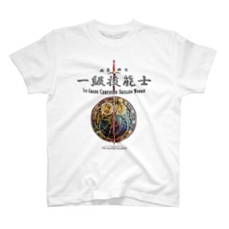 一級技能士(赤い剣と時間) 004 T-shirts