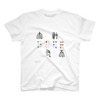 たすけて T-shirts