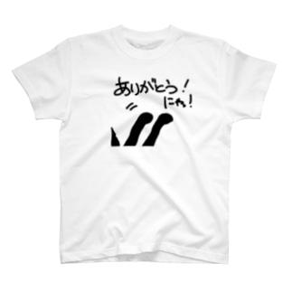 【ぬこの手ぽてて】ありがとうにゃ!猫ねこ T-shirts