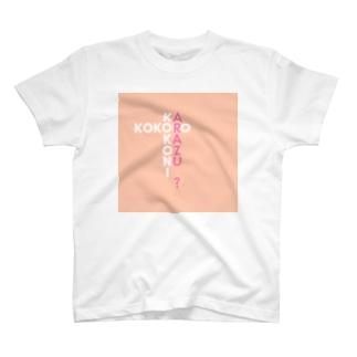 心ここに在らず? T-shirts