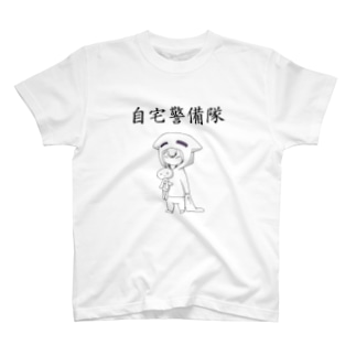 自宅警備隊 T-shirts