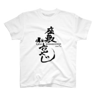 座敷おやじ(片面) T-shirts