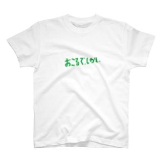 おこるで、 T-shirts