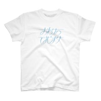 おわりのはじまり T-shirts