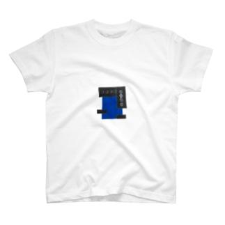 ブルーリーゼント T-shirts
