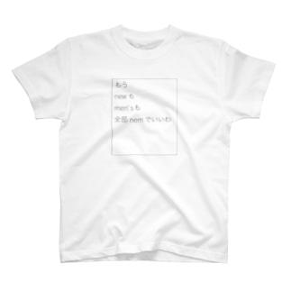 全部nemでいい T-shirts