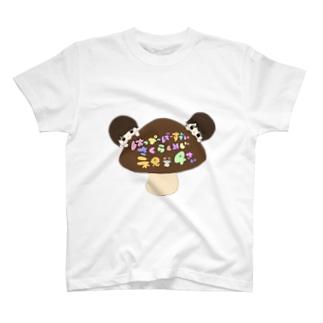 ふぉーくでゅお。 T-shirts