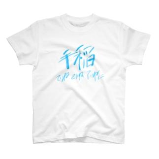 手稲 T-shirts
