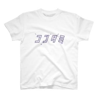 コンタミ(紫) T-shirts