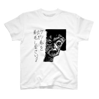 ケツ毛を剃毛しなさい❕ T-shirts