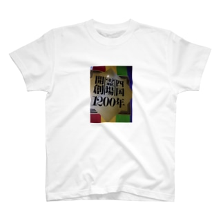 いざ!四国霊場に。 T-shirts