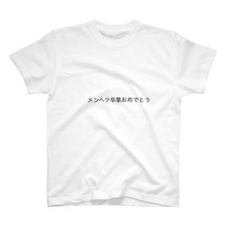 ふぇにたんのメンヘラ卒業おめでとう T-shirts