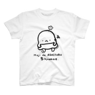 マジで足つる5秒前(薄い色向け) T-shirts