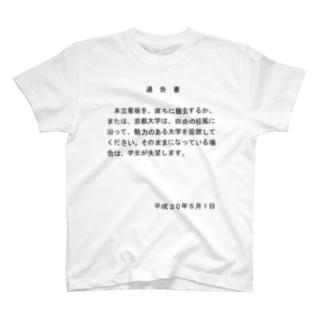学生が失望する通告書(黒字) T-shirts